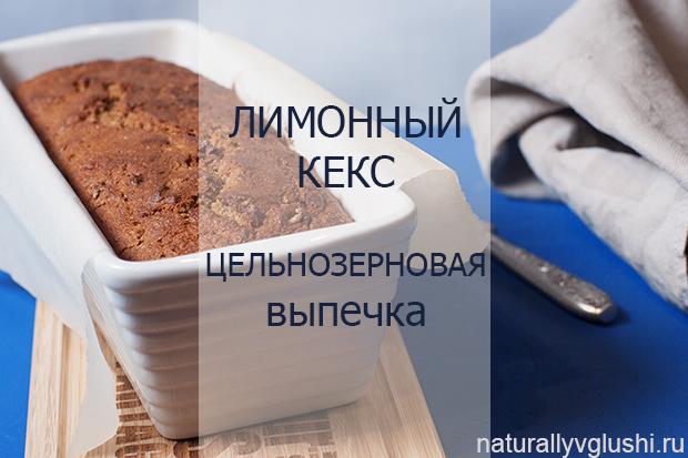Лимонный кекс рецепт | Блог Naturally в глуши