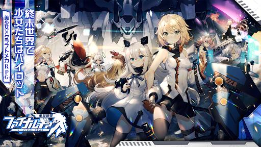 ファイナルギア-重装戦姫- apklade screenshots 1