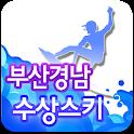 부산경남수상스키