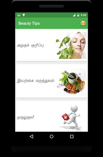 500+ Tamil tips