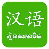 Khmer Learn Chinese