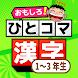 漢字 書き取り、書き順を覚えられる小学校一年生から三年生向けの無料ドリル:おもしろ!ひとコマ漢字