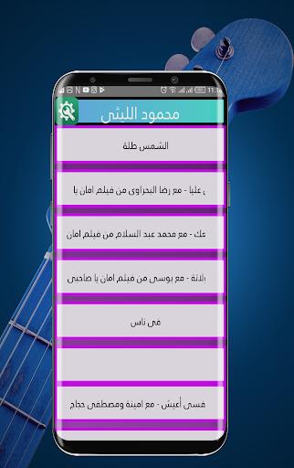 Songs of Mahmoud Leithi screenshot 2