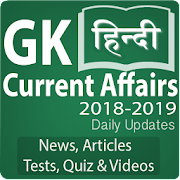 App Daily GK Current Affairs Hindi 2018-19 and Quiz APK for Windows Phone
