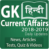 Daily GK Current Affairs 2018-19 Quiz Videos Hindi