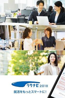 リクナビ2018 就職活動アプリ 企業検索/会社説明会予約 - screenshot