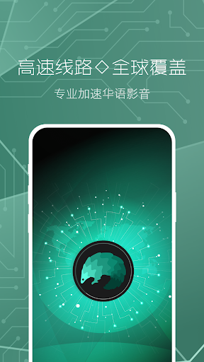 Transocks Free VPN for Chinese to visit China 2.2.4 screenshots 2