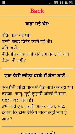 Hindi Jokes Chutkule