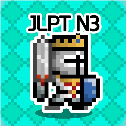 일단어 던전3: JLPT N3