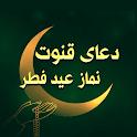 دعای نماز عید فطر با صوت و ترجمه فارسی : دعای قنوت icon