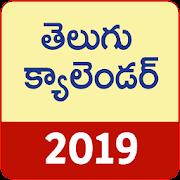 Telugu Calendar 2019 Telugu Panchangam