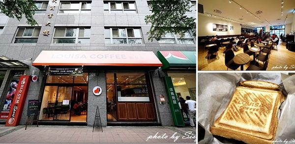 Louisa Coffee 路易.莎咖啡(永和捷運門市)