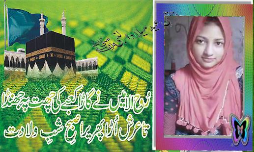 Download Eid Milad un-Nabi Photo frames For PC Windows and Mac apk screenshot 4