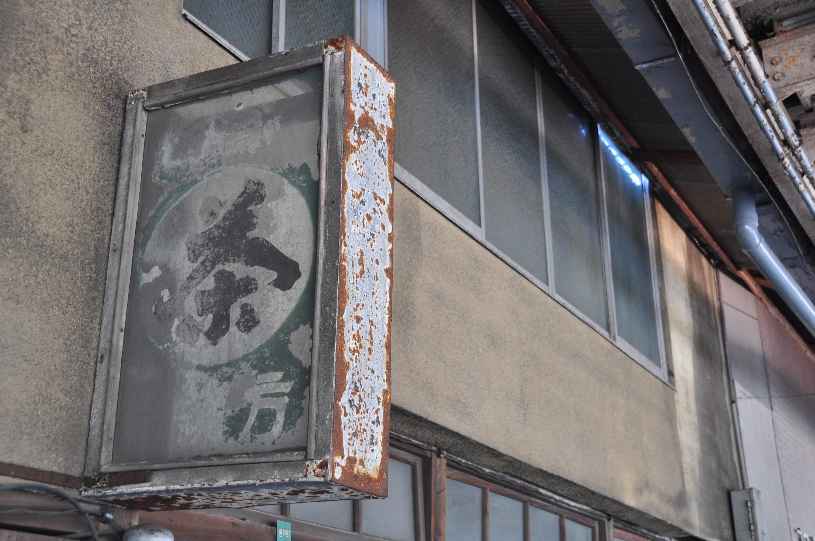 下関の商店