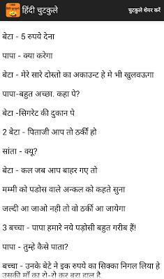 Chutkule Jokes in HIndi - screenshot