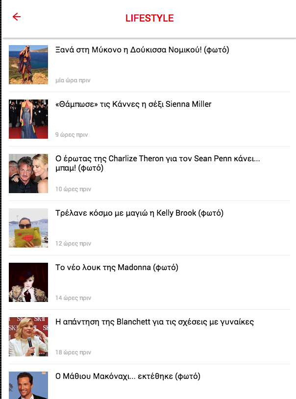 Newpost.gr - screenshot