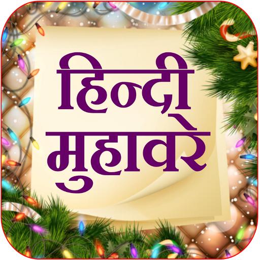 Hindi Muhavare (app)