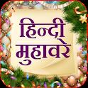 Hindi Muhavare icon