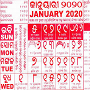 Kohinoor Odia Calendar 2020, ଓଡ଼ିଆ କ୍ୟାଲେଣ୍ଡର ୨୦୨୦