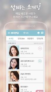 해피엔딩 - 무료 소개팅 어플(채팅,미팅,만남) - náhled