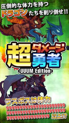 SuperDamageHeros-UUUM Edition-