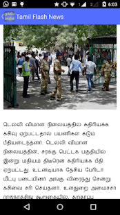 Flash News : Tamil- screenshot thumbnail