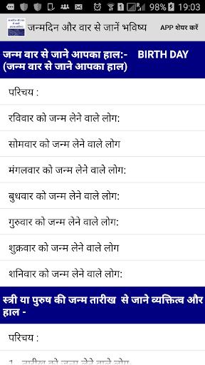 遊戲必備免費app推薦|Janmdin se jaane bhavishya線上免付費app下載|3C達人阿輝的APP