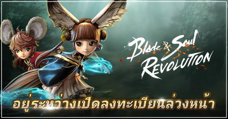 Blade&Soul Revolution เปิดลงทะเบียนล่วงหน้า ลุ้นรับของรางวัลสุดพิเศษ