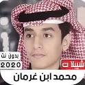 شيلات محمد بن غرمان 2020 بدون نت icon
