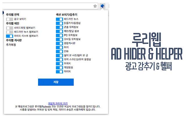루리웹 광고 감추기 & 루리웹 헬퍼