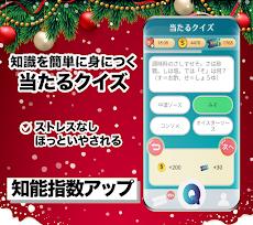 無料クイズアプリ:雑学豆知識トリビアクイズゲーム「当たるクイズ」クロスワードパズルより挑戦しがいあるのおすすめ画像4