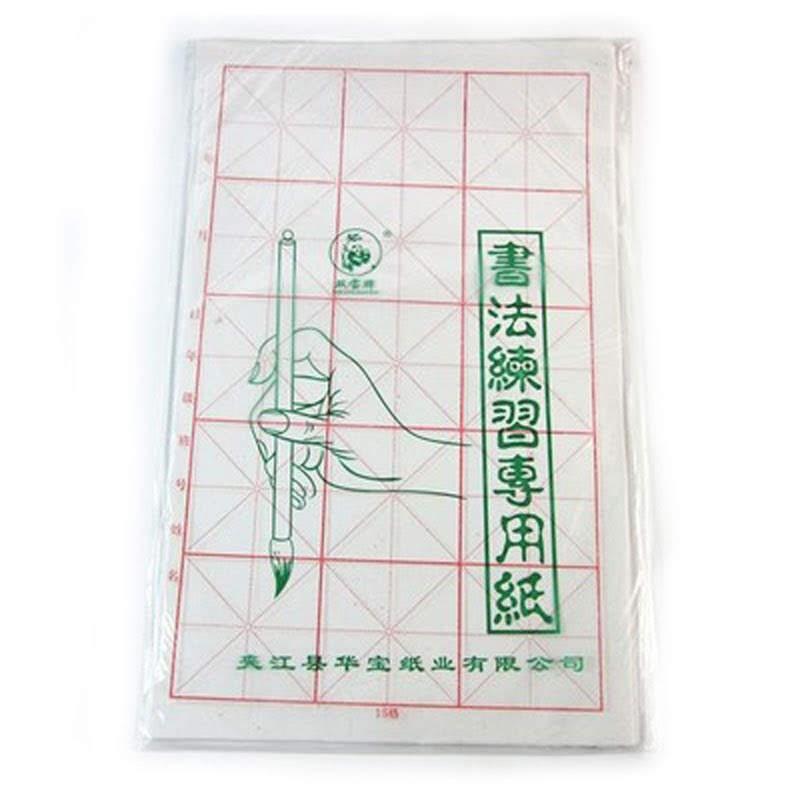 書法練習紙(40張裝)