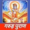 Garud Puran - Hindi