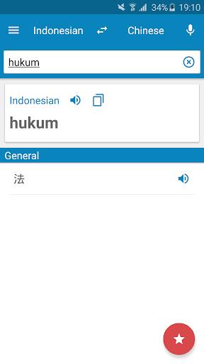 中国 - 印尼词典