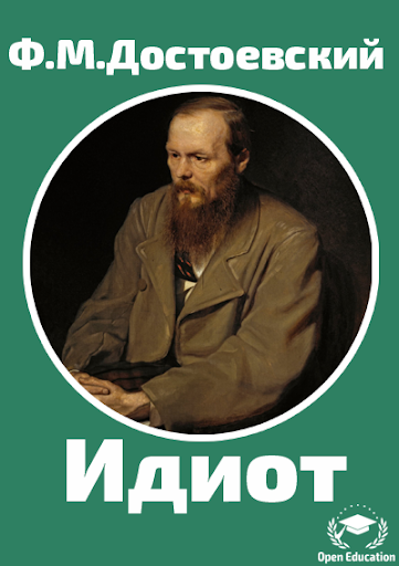 Идиот - Фёдор Достое́вский