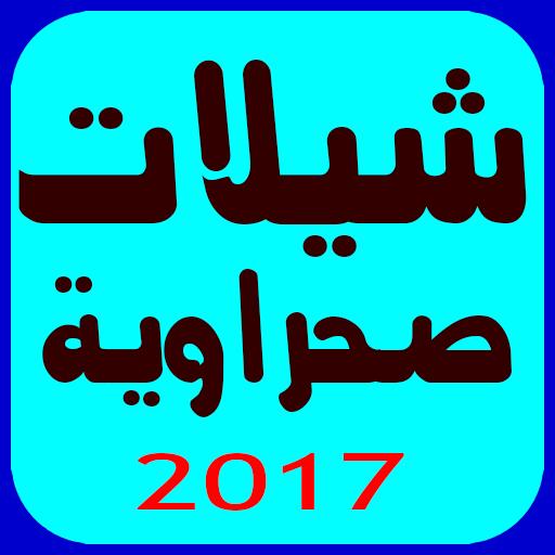 شيلات صحراوية خليجية 2017