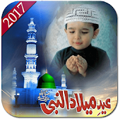 Eid Milad-un-Nabi Rabi ul Awal Photo Frames