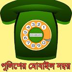 বাংলাদেশ পুলিশের মোবাইল নম্বর Icon
