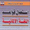 كتاب استعمال قواعد اللغة الألمانية بالعربي apk