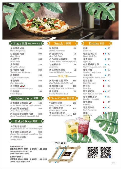 堤諾披薩菜單