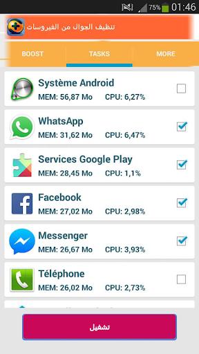 تنظيف الهواتف من الفيروسات
