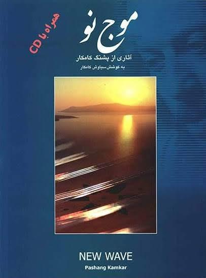 کتاب موج نو پشنگ کامکار نشر هوای تازه
