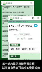 大家學標準日本語:中級本 2