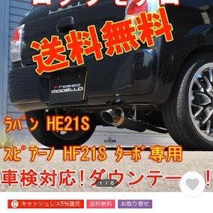 アルトラパン HE21Sのカスタム事例画像 矢田圭さんの2019年11月26日08:38の投稿