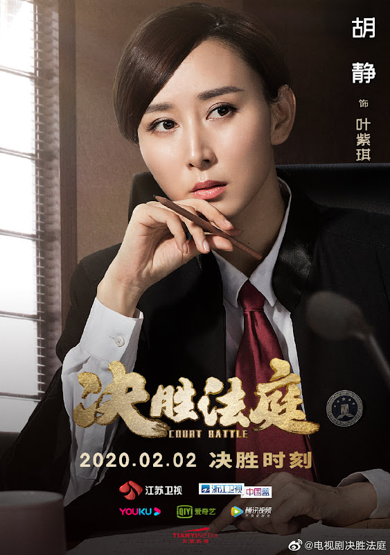 Court Battle China Drama