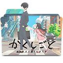 Kakushigoto Wallpapers Kakushigoto New Tab HD