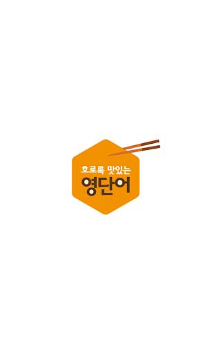 2016 인터넷수능 1 호로록 맛있는 영단어