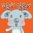 일본어 꾸준히 (뇌깨움학습) icon