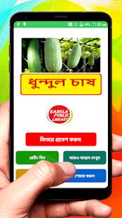 Download ধুন্দুল চাষের পদ্ধতি ~ Sponge gourd Cultivation For PC Windows and Mac apk screenshot 1