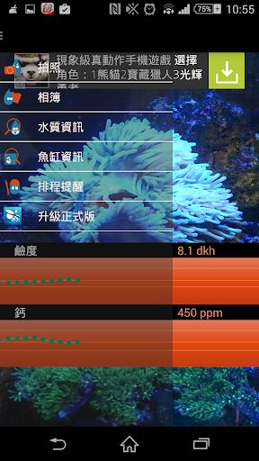 水質檢測記錄管理